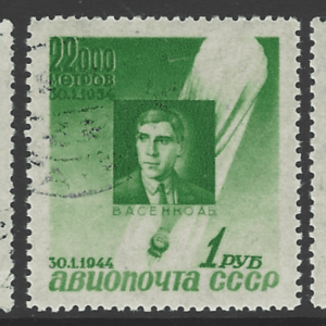 SG 1042-4. Russian Stamps