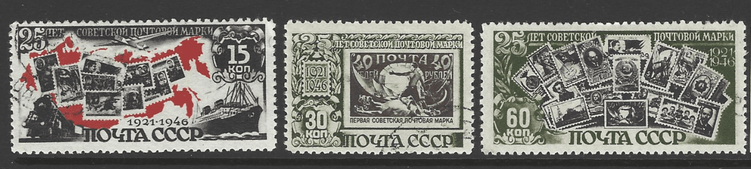 SG 1220-2. Russia Stamps