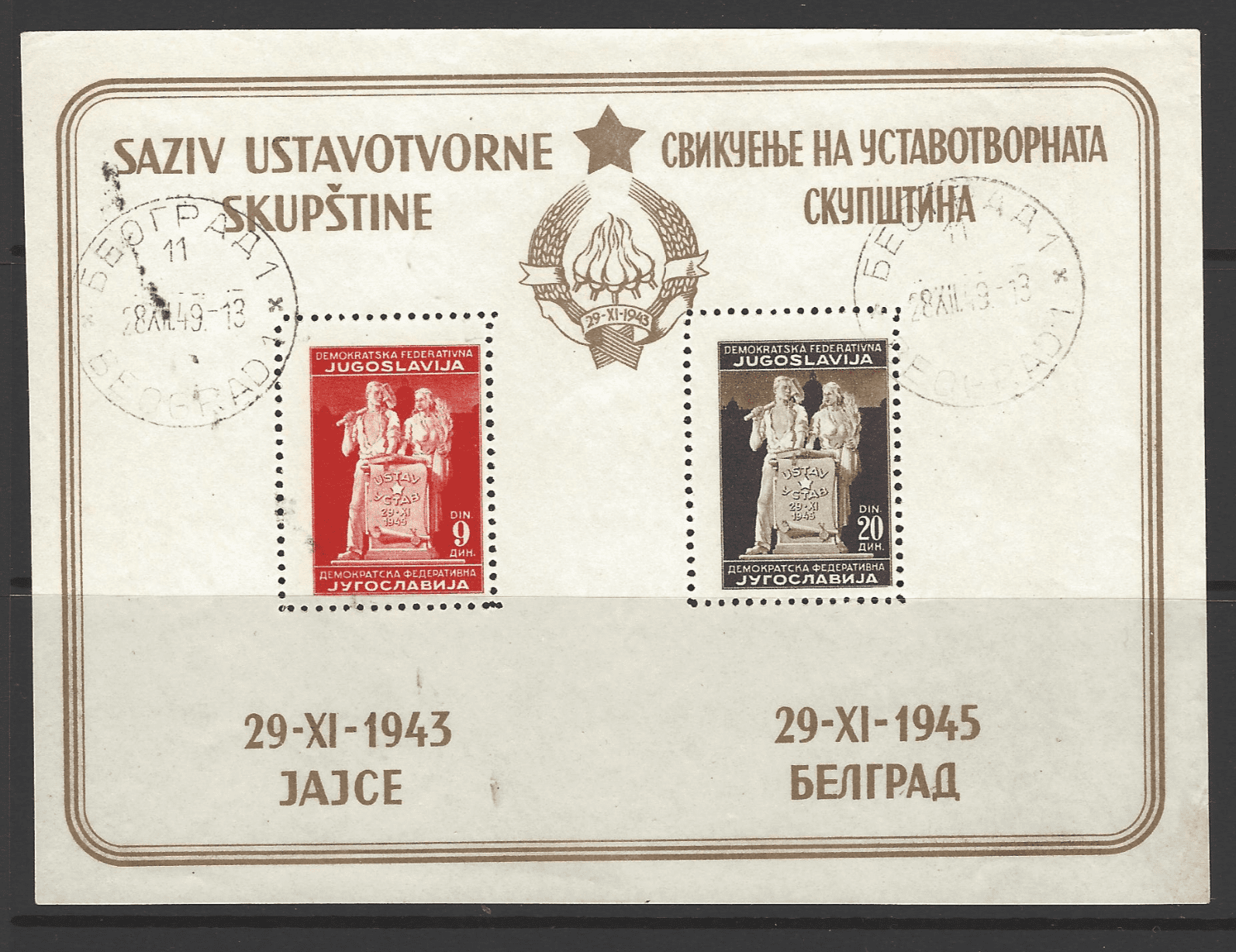 MS524d, Yugoslavia Stamps