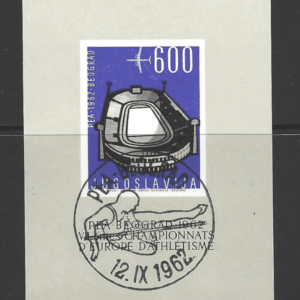 MS 1063a, Yugoslavia Stamp