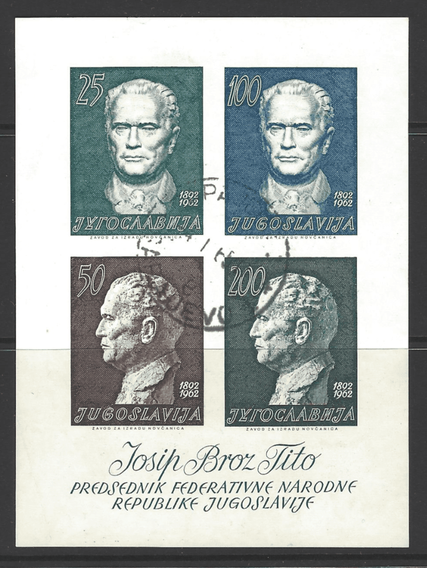 MS1046a, Yugoslavia Stamps