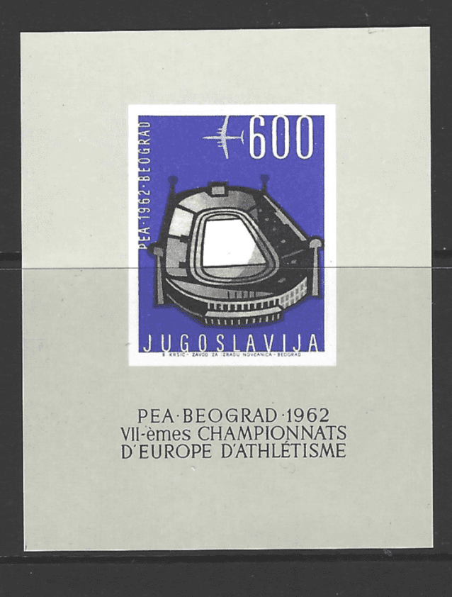 MS1063a, Yugoslavia Stamps