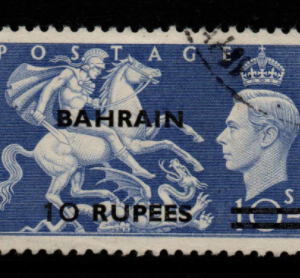 Bahrain SG 79 Fine Used Stamps, Bahrain Fine Used Stamps, Robstine Extra Stamp Dealer,